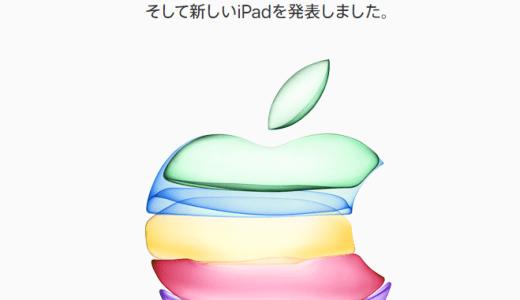 2019年9月11日のAppleスペシャルイベントまとめ。新iPhone / iPad / Apple Watchと新サービスApple Arcade / Apple TV+が登場!