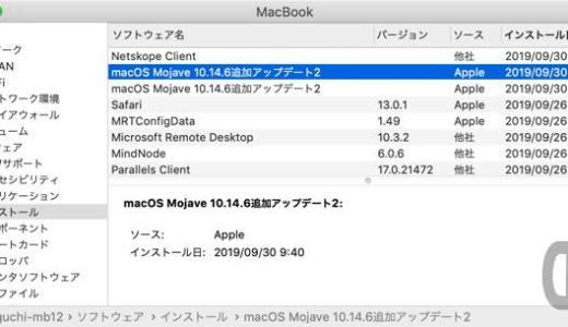 macOS Mojave 10.14.6 追加アップデート 2(18G103)リリース。セキュリティアップデート 2019-005 High Sierra、セキュリティアップデート 2019-005 Sierraも同時リリース。アップデートすべき?待つべき?サイズ、所要時間、不具合は?