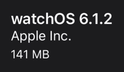 watchOS6.1.2(17S796)リリース。15件のセキュリティ問題に対応したメンテナンスリリース。アップデートすべき?待つべき?所要時間、不具合は?