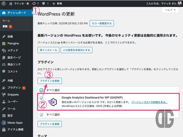 更新→Google Analytics Dashboard for WP (GADWP)→プラグインを更新の順で選択する