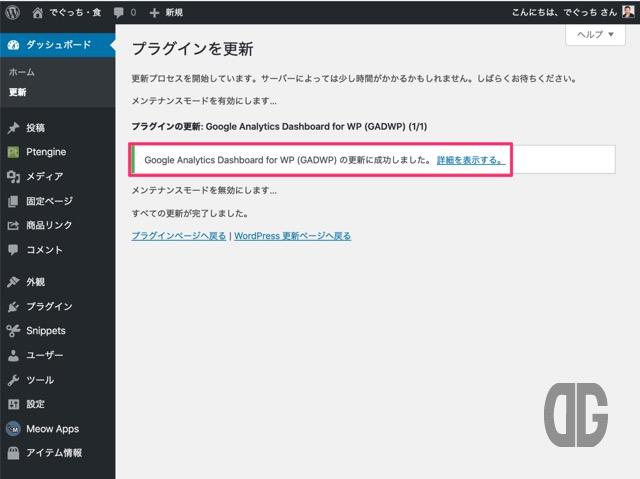 Google Analytics Dashboard for WP (GADWP)の更新に成功しました。と表示されることを確認する