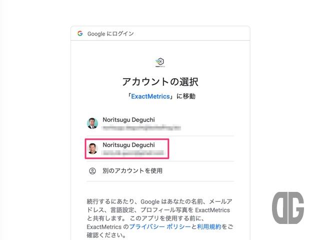 Google Analyticsを計測しているGoogleアカウントを選択する