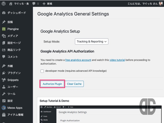 """Google Analytics General Settings""で""Authorize Plugin""ボタンをクリック"