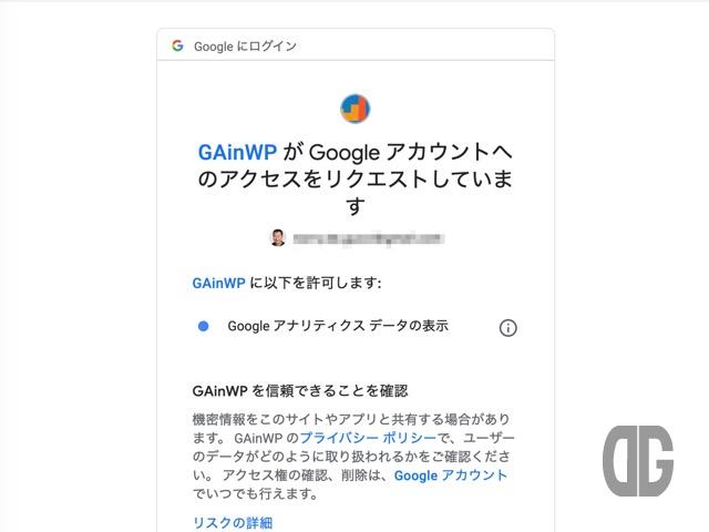 GAinWPにGoogleアカウントへのアクセス許可を与える