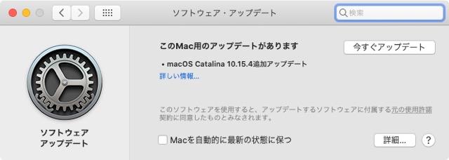 「ソフトウェア・アップデート」に「macOS Catalina 10.15.4追加アップデート」と表示される