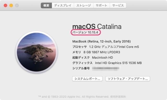バージョン 10.15.4となっている