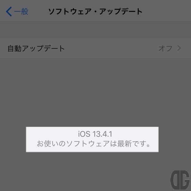 「iOS 13.4.1 お使いのソフトウェアは最新です」と表示される