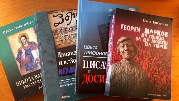 Книги от Цвета