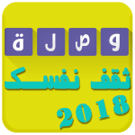 Free Download وصلة ثقافية 2018  APK, APK MOD, وصلة ثقافية 2018 Cheat