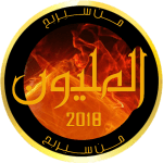 Free Download من سيربح المليون 2018  APK, APK MOD, من سيربح المليون 2018 Cheat
