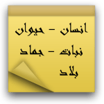 Free Download انسان حيوان نبات جماد بلاد  APK, APK MOD, انسان حيوان نبات جماد بلاد Cheat