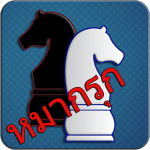 Free Download Makruk – Thai Chess (หมากรุก)  APK, APK MOD, Makruk – Thai Chess (หมากรุก) Cheat