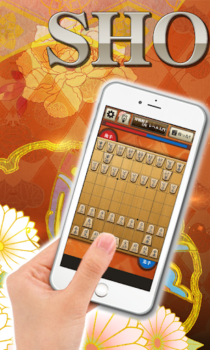 Shogi Free – Japanese Chess cheathackgameplayapk modresources generator 1