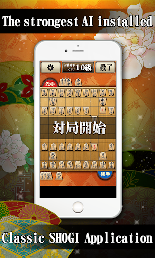 Shogi Free – Japanese Chess cheathackgameplayapk modresources generator 3