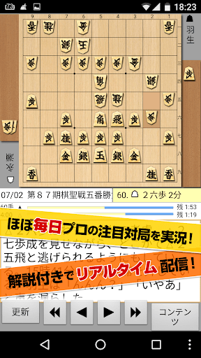 Shogi Live Subscription 2014 cheathackgameplayapk modresources generator 1