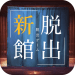 Download 脱出ゲーム -新館- やすらぎの湯からの脱出 1.0.0 APK, APK MOD, 脱出ゲーム -新館- やすらぎの湯からの脱出 Cheat