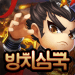 Free Download 방치삼국 APK MOD Cheat