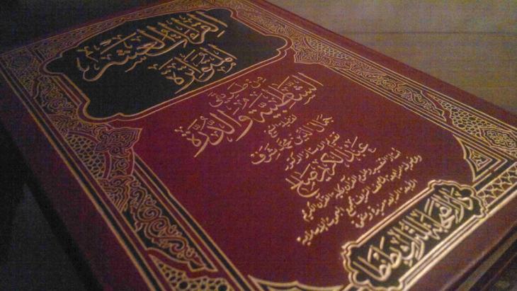 Der Koran; Foto: DW/Ahmed Hamdy