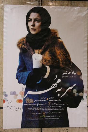 "Filmplakat ""Sar be Mohr""; Foto: Massoud Schirazi"