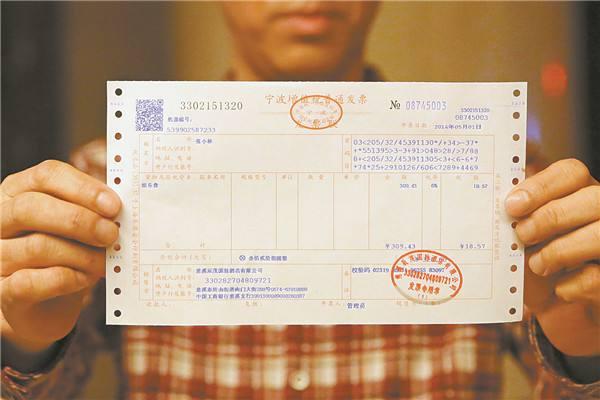 China Invoice Fapiao Types Fapiao Sample And Fapiao
