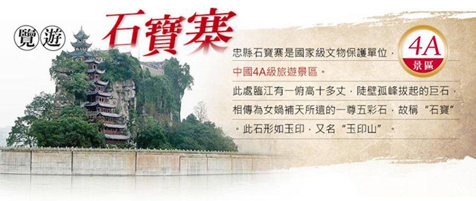 長江三峽重慶八天-無購物站有自費-逸歡旅遊
