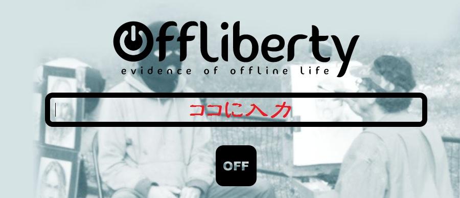 Offliberty | シボウフラグ