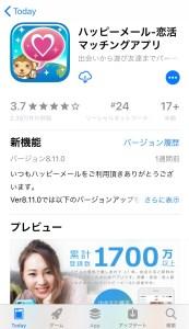 ハッピーメール出会いアプリ2018
