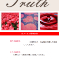 intruthstorycom スマホ画面