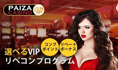 paizacasino-vip-program