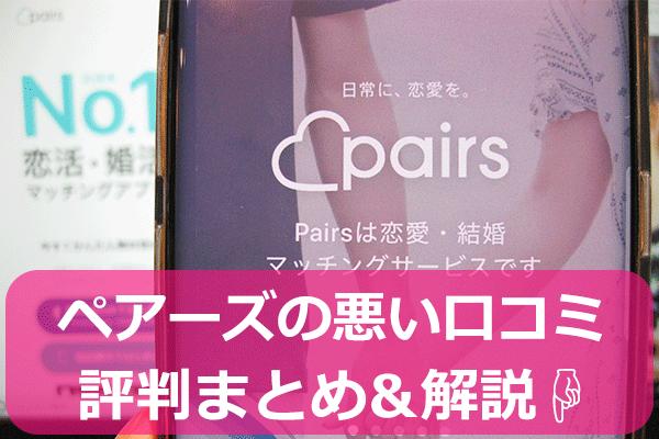 ペアーズ(Pairs)の悪い口コミ・評判5つを徹底解説
