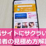 恋活サイト(アプリ)にいるサクラと業者の見分け方
