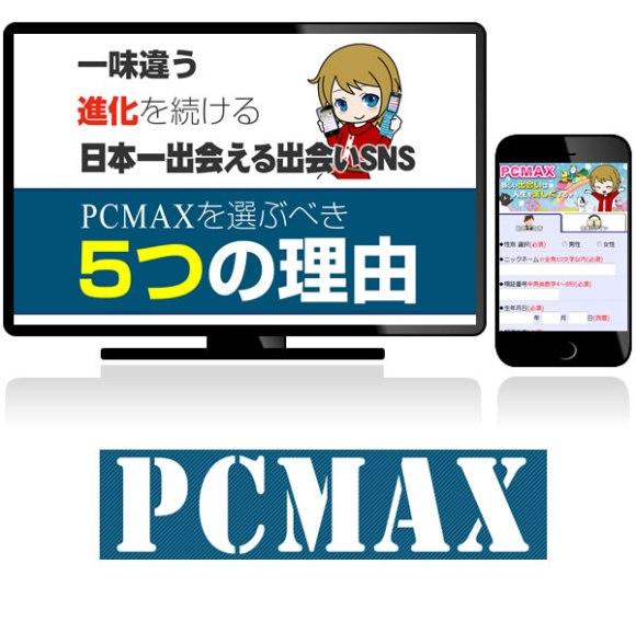 PCMAX(ピーシーマックス):出会い