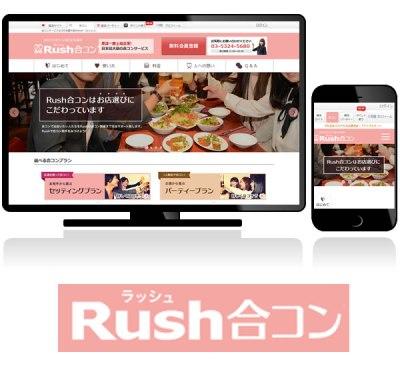 Rush (ラッシュ):合コン・街コン・パーティー