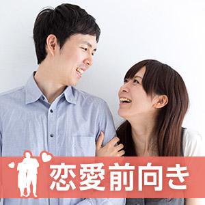 11/25(金)19:30~ MAX30対30☆連絡先交換自由パーティー