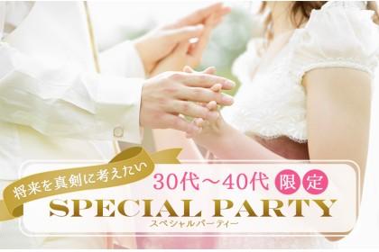 将来を真剣に考えたい♪30代~40代限定スペシャルパーティー☆ 11/18(金)