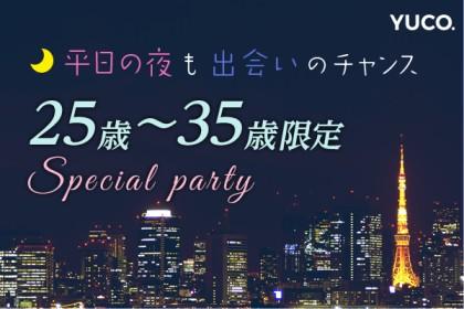 平日の夜も出会いのチャンス☆25才~35才限定スペシャルパーティー♪ 12/2(金)
