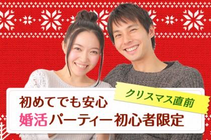初めてでも安心☆婚活パーティー初心者限定スペシャルパーティー♪ 12/10(土)