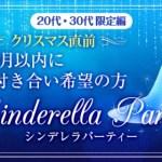 3か月以内に恋人がほしい☆シンデレラパーティー~20代・30代限定編~@渋谷 12/11(日)