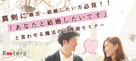 【東京都】【男性限定】真剣に婚活・結婚したい方必見!! 「あなたと結婚したいです」と言わせる魔法の心理術セミナー