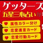 【東京都】【ゲッターズ飯田の五星三心占いコン】☆参加者全員参加型の恋占いで良縁をゲッター恋活パーティー♪