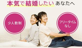 【真剣な出会いはコチラ!!】大人の平日婚活パーティー 3/1 14時半 in丸の内