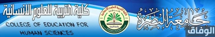 كلية التربية للعلوم الانسانية جامعة البصرة