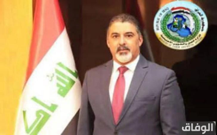 موقع وزارة العمل والشؤون الاجتماعية العراقية