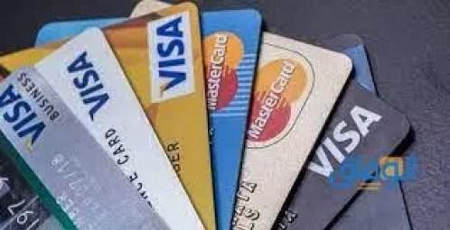 بطاقات ائتمانية مسبقة الدفع للسفر