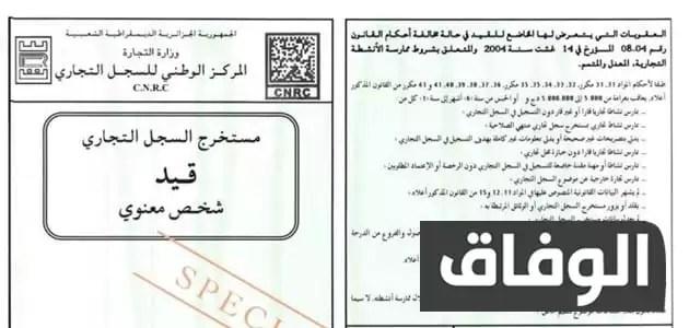 أنواع السجل التجاري في الجزائر