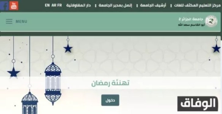 جامعة الجزائر 2 كلية اللغات بن عكنون