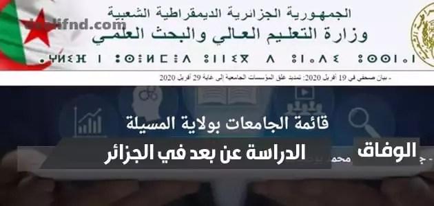الدراسة عن بعد في الجزائر