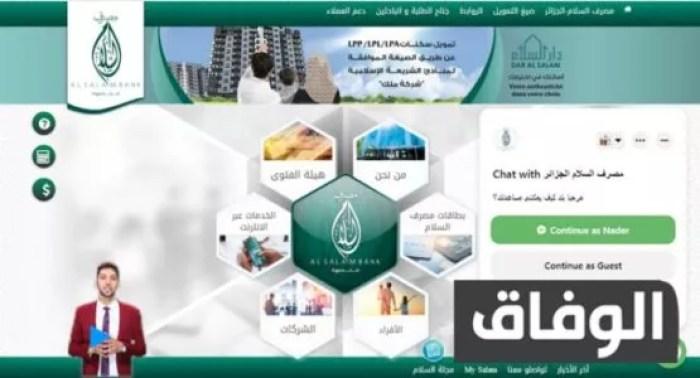 فتح حساب بنكي في الجزائر عبر الانترنت