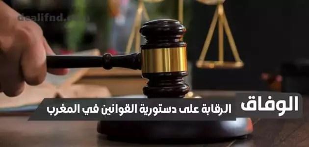 الرقابة على دستورية القوانين في المغرب