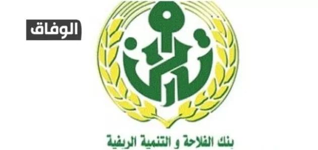 فتح حساب بنكي في الجزائر مجانا